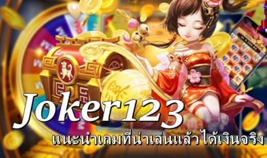 สล็อตjoker123